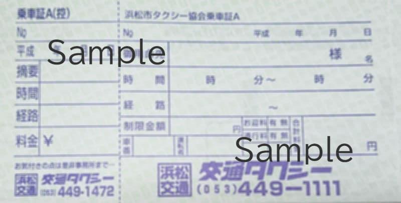 タクシーチケット