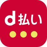 d払いロゴ(大)