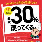 浜松市PayPayキャンペーン