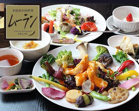 本格新中国料理ムーラン - タクデリックス