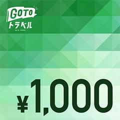 GoToトラベル地域共通クーポン(電子)